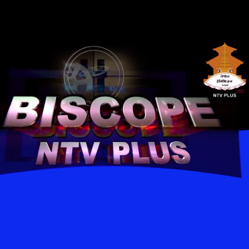 Jina Rasaili - Biscope Ntvplus